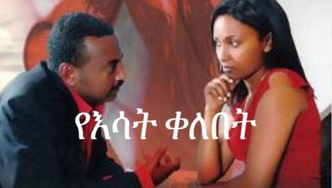 Ye Esat Kelebet (Ethiopian Movie)