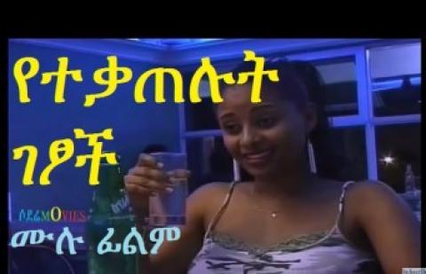 Yetekatelut Getsoch (Ethiopian Movie)