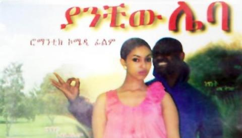 Yanchiw Leba (Ethiopian Movie)