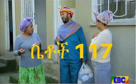 Betoch - Episode 117 (Ethiopian Drama)