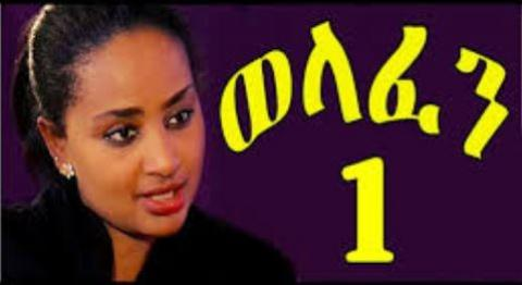 Welafen - Episode 1 (Ethiopian Drama)