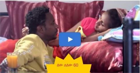 Sew Le Sew - Episode 60 (Ethiopian Drama)