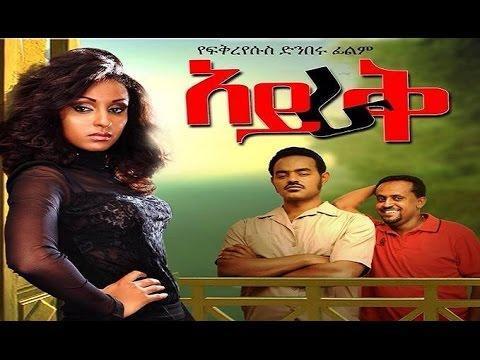Ayrak (Ethiopian Movie)