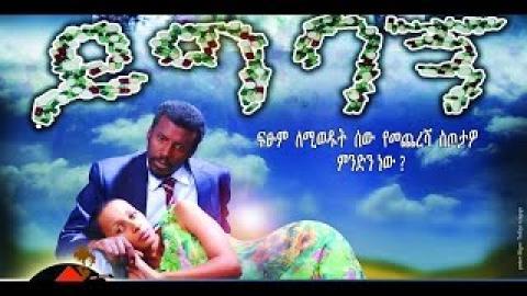 Yigbagn (Ethiopian Movie)