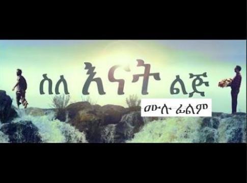 Sele Enat Lij (Ethiopian Movie)