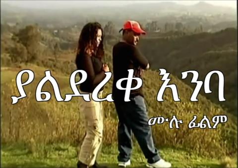 Yaldereke Enba (Ethiopian Movie)