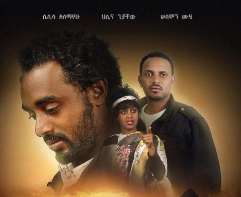 Yekush Midir (Ethiopian Movie)