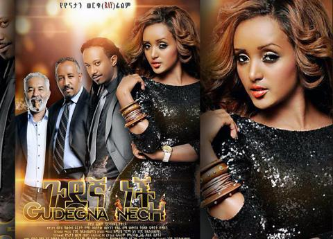 Gudegna Nech (Ethiopian Movie)