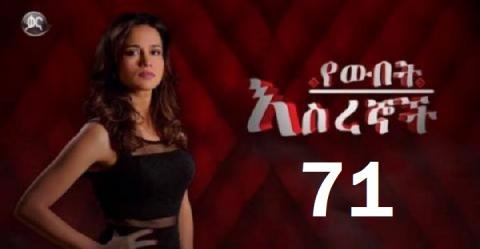 Yewubet Esregnoch - Episode 71 (Amharic dub by Kana TV)