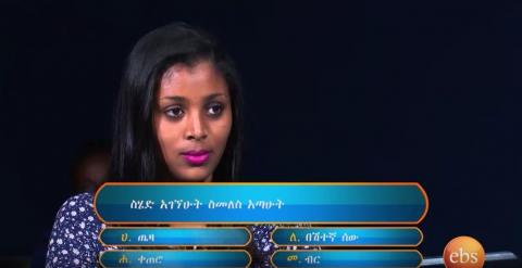 Enkokilesh - Part 18 (Ethiopian TV Game Show)