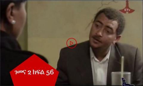 Gemena 2 - Episode 56 (Ethiopian Drama)