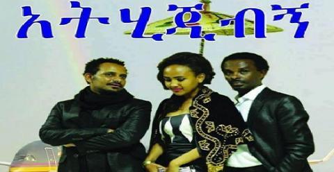 Athijibign (Ethiopian Movie)