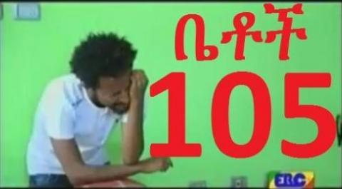Betoch - Episode 105 (Ethiopian Drama)