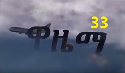Wazema - Episode 33 (Ethiopian Drama)
