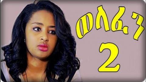 Welafen - Episode 2 (Ethiopian Drama)