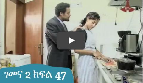 Gemena 2 - Episode 47 (Ethiopian Drama)