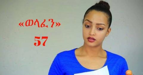 Welafen - Episode 57 (Ethiopian Drama)