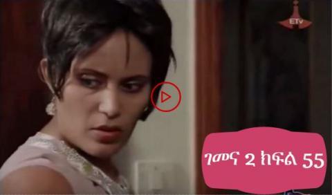 Gemena 2 - Episode 55 (Ethiopian Drama)