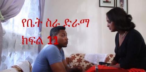 Yebet Sira - Episode 11 (Ethiopian Drama)