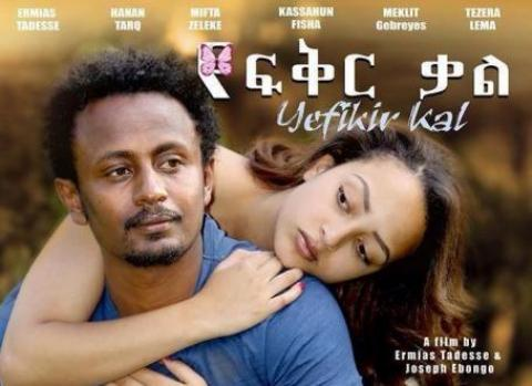 Yefikir Kal (Ethiopian Movie)