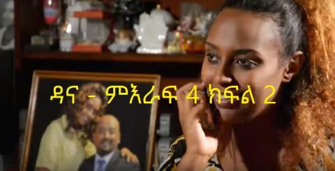 Dana - Season 4 Episode 2 (Ethiopian Drama)