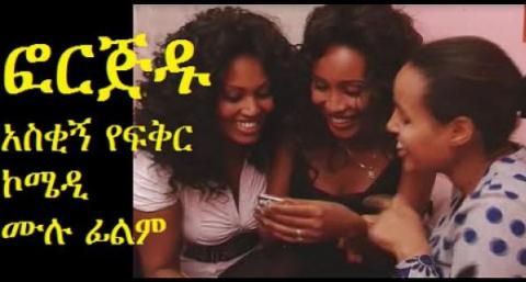 Forjidu (Ethiopian Movie)