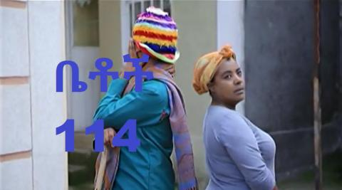 Betoch - Episode 114 (Ethiopian Drama)