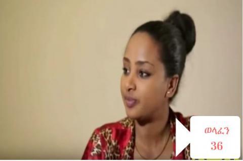 Welafen - Episode 36 (Ethiopian Drama)