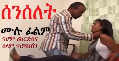 Senselet (Ethiopian Movie)