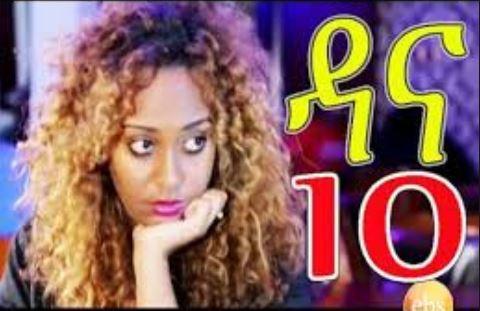 Dana - Season 4 Episode 10 (Ethiopian Drama)