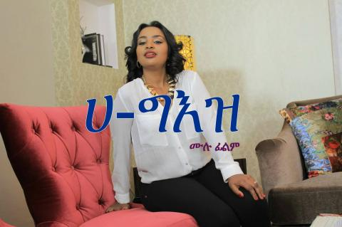 Ha-Geez (Ethiopian Movie)