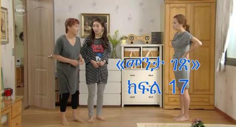 Menta Gets - Episode 17 (Amharic dub by Kana TV)