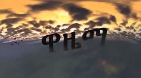 Wazema - Episode 5 (Ethiopian Drama)