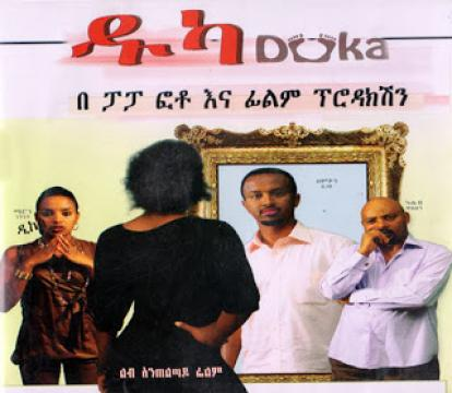 Duka (Ethiopian Movie)
