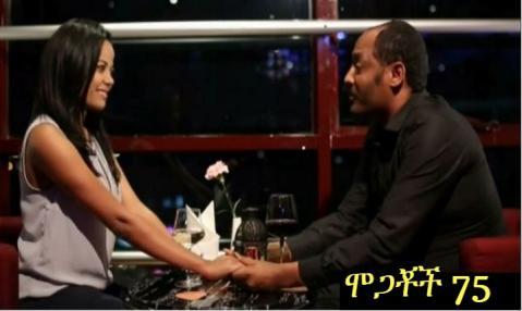 Mogachoch - Episode 75 (Ethiopian Drama)