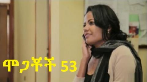 Mogachoch - Episode 53 (Ethiopian Drama)