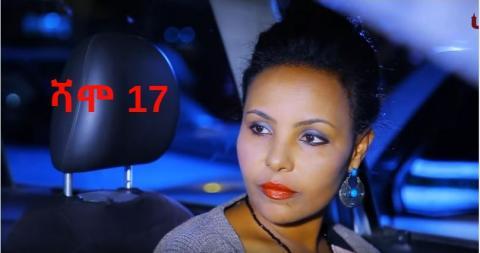 Shamo - Episode 17 (Ethiopian Drama)
