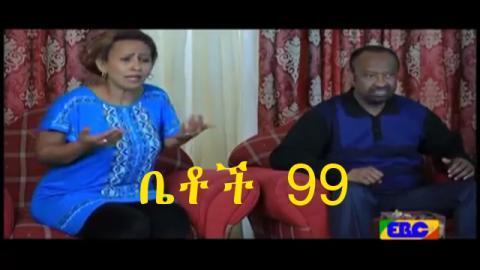 Betoch - Episode 99 (Ethiopian Drama)