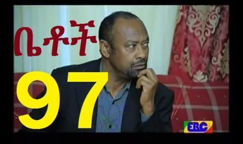 Betoch - Episode 97 (Ethiopian Drama)