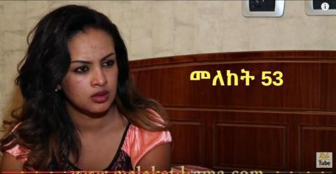 Meleket - Episode 53 (Ethiopian Drama)