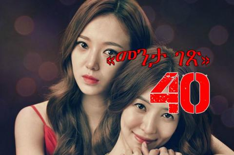 Menta Gets - Part 40 (Kana TV Amharic Drama)