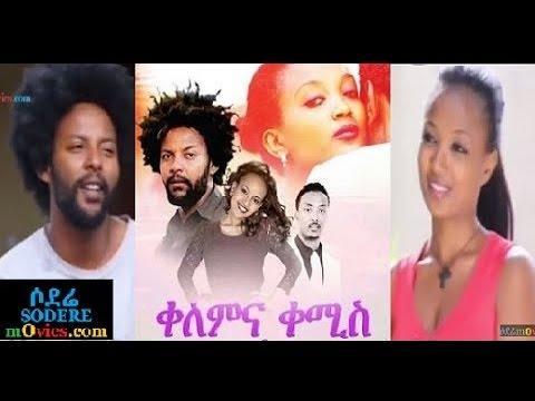 Kelem Ena Kemis (Ethiopian Movie)