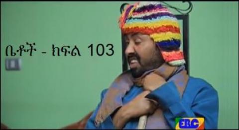 Betoch - Episode 103 (Ethiopian Drama)