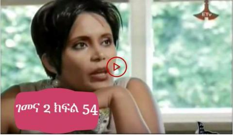 Gemena 2 - Episode 54 (Ethiopian Drama)