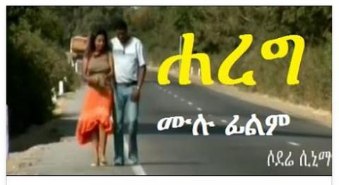 Hareg (Ethiopian Movie)