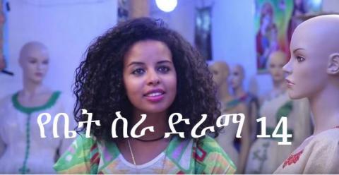 Yebet Sira - Episode 14 (Ethiopian Drama)