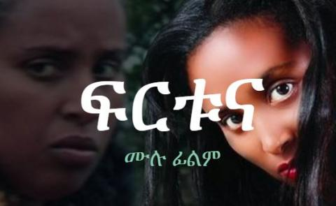 Firtuna (Ethiopian Movie)