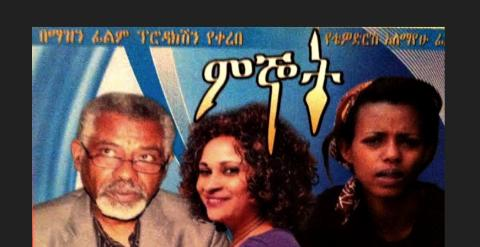 Mignot (Ethiopian Movie)