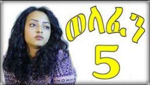 Welafen - Episode 5 (Ethiopian Drama)