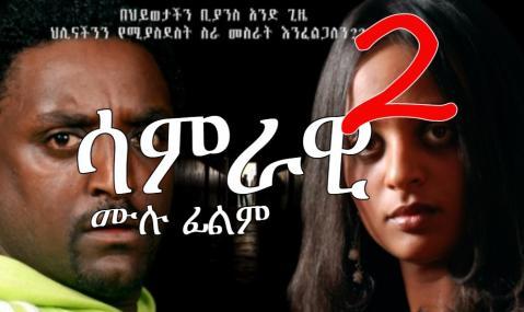 Samrawi II (Ethiopian Movie)
